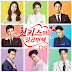 Ji Chang Wook - Seven First Kisses OST
