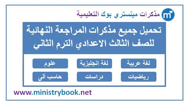 تحميل مذكرات المراجعة النهائية للصف الثالث الاعدادي الترم الاول 2019-2020-2021-2022-2023-2024-2025-2026-2027-2028-2029-2030