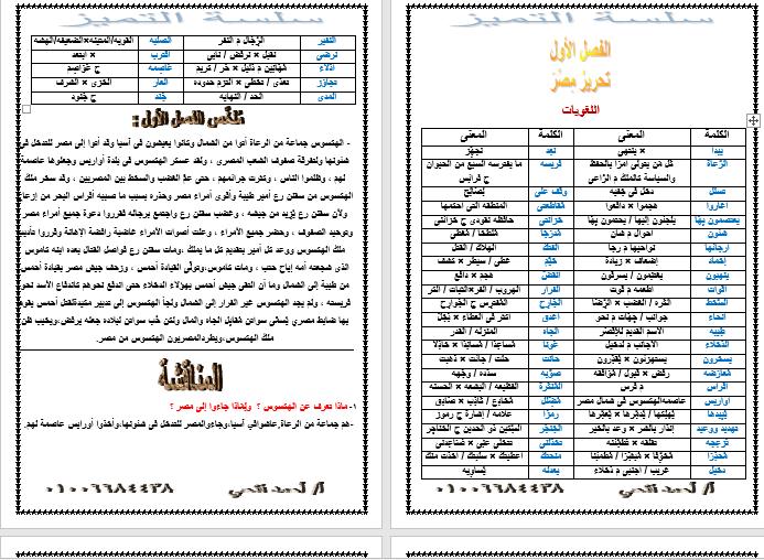 حصري مذكرة قصة كفاح شعب مصر الفصل الاول و الثانى الصف الثانى