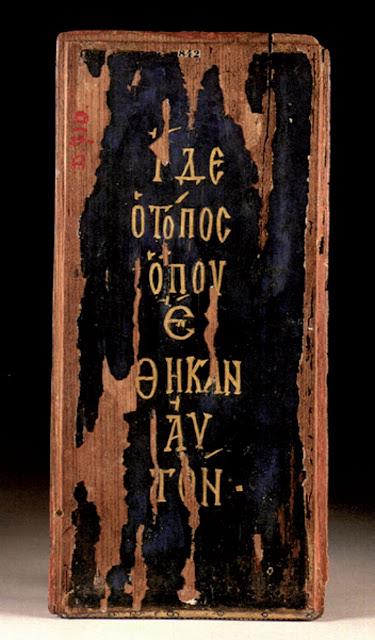 Επιγραφή στο πίσω μέρος της εικόνας σε μπλε φόντο: ἴδε ὁ τόπος ὅπου ἔθηκαν αὐτόν.
