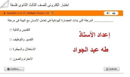اختبار الكتروني الفصل الأول فلسفة للصف الثالث الثانوی2019 أ/ طه عبد الجواد