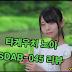 타케우치 노아 (竹内乃愛,Noa Takeuchi) SDAB045 리뷰