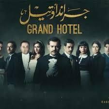 """أمينة خليل تكشف وجه الشبه الوحيد بين """"ليالي أوجيني"""" و """"جراند أوتيل"""""""
