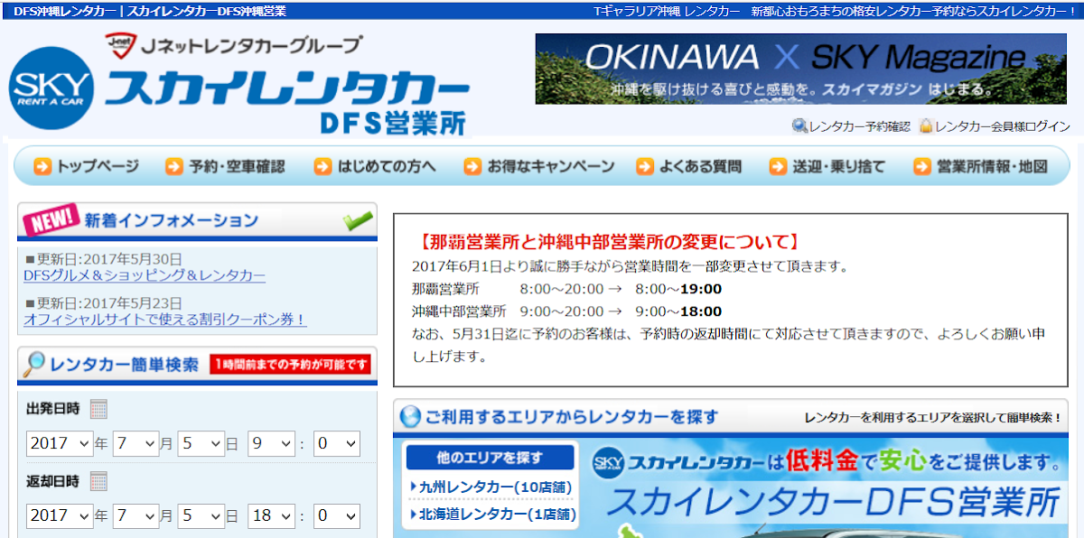 Sky-Okinawa-rental-car-沖繩-沖繩租車-沖繩自駕-沖繩租車自駕推薦-沖繩租車比價