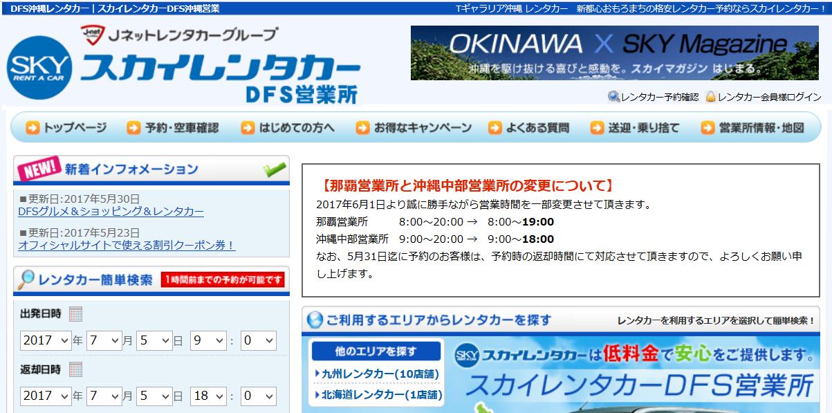 Sky-%25E6%25B2%2596%25E7%25B9%25A9-%25E7%25A7%259F%25E8%25BB%258A-%25E8%2587%25AA%25E9%25A7%2595-%25E6%258E%25A8%25E8%2596%25A6-Okinawa-rental-car-沖繩-租車-自駕-推薦-比價