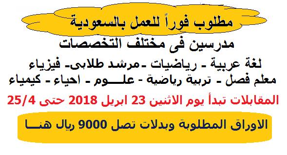 مطلوب فوراً للعمل بالسعودية - مدرسين لمختلف التخصصات والمقابلات حتى 25 / 4 / 2018 والتعاقد فورى - تقدم الان