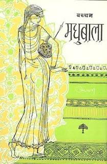 मधुबाला - हरिवंशराय बच्चन, haribansh rai bacchan poems