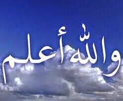 Pengertian Wallahu A'lam Bish Shawabi
