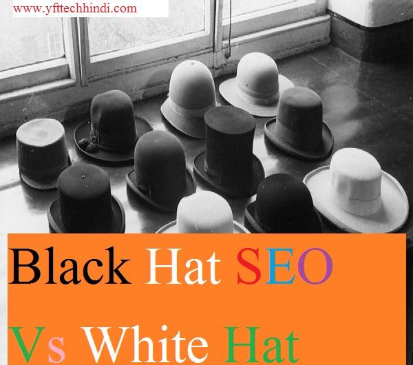 Black Hat SEO Vs White Hat SEO Kya Hai – Fully Jankari Hindi Me!!!!