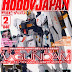Hobby Japan February 2013 Issue sample images