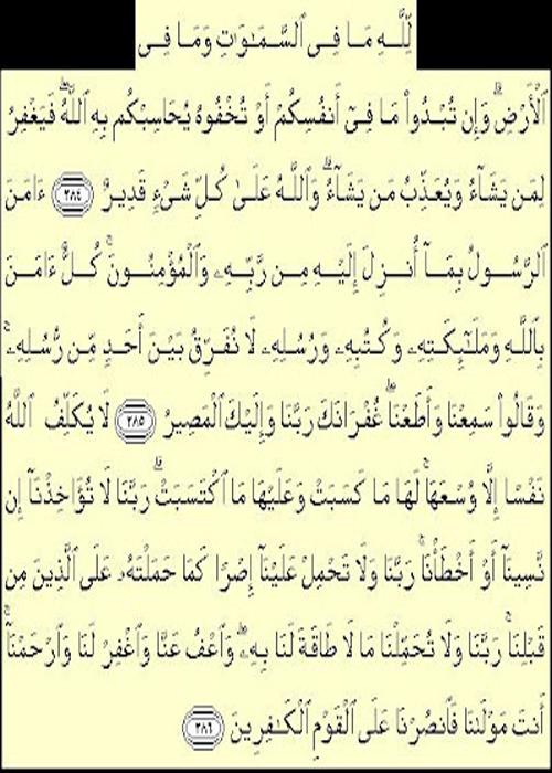Al Baqarah Ayat Terakhir : baqarah, terakhir, Mattop's, Blog:, Surat, Al-Baqarah, Terakhir, Terjemahannya