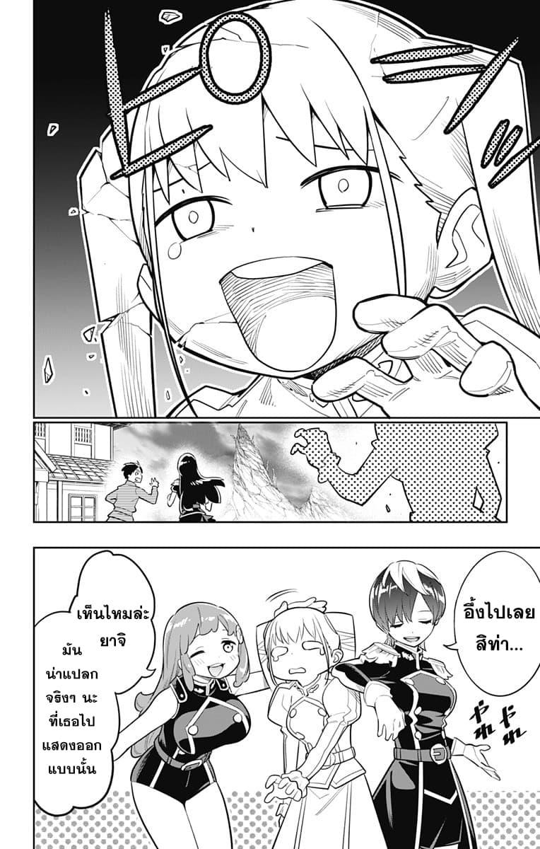 อ่านการ์ตูน Mato Seihei no Slave ตอนที่ 15 หน้าที่ 18