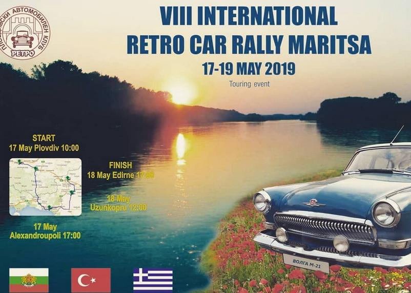 """Το διεθνές ράλι κλασικών αυτοκινήτων και αυτοκινήτων αντίκα """"ΜΑΡΙΤΣΑ"""" στην Αλεξανδρούπολη"""