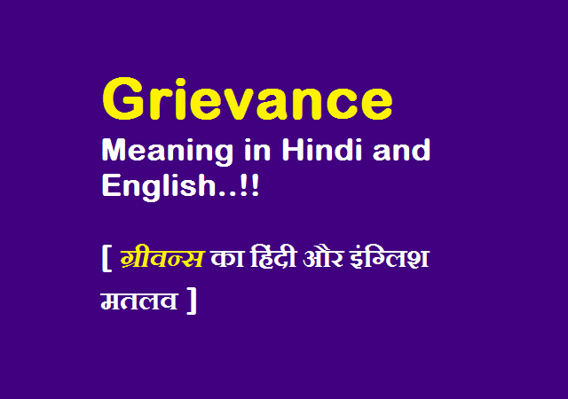 Grievance Meaning in Hindi and English