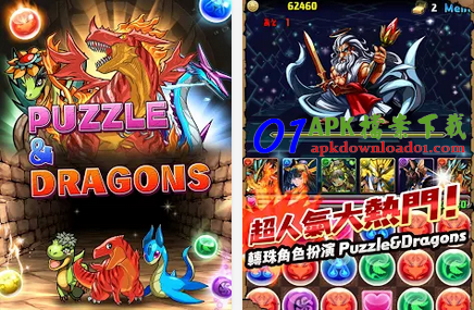 Puzzle & Dragons APK / APP 下載,龍族拼圖 APK、Android APP 遊戲