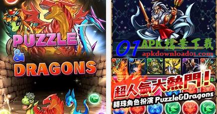 Puzzle & Dragons 龍族拼圖 12.4.0 APK / APP,Android APP 遊戲 | Apkdownload01