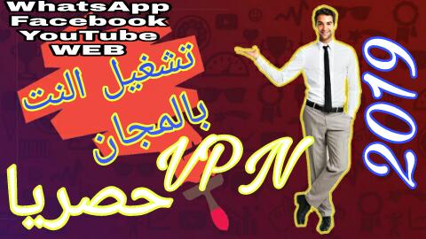 حصريا: تشغيل الانترنيت مجانا بكل الدول العربية هدية لكم ( لا للإ حتكار )