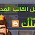 تحميل و تركيب أجمل و أفضل قالب بلوجر الملك El Malik المدفوع للمدونات الإحترافية فقط !