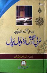 Arabi English Urdu Bol-Chal Urdu Pdf Book