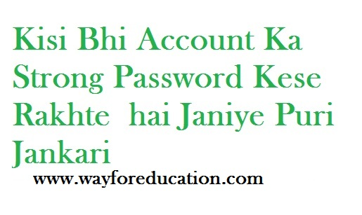 strong password kese banate hai