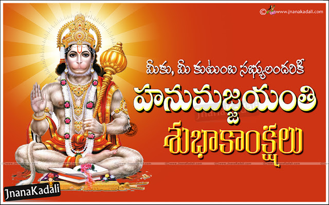 hanumajjayanthi wishes Quotes in Telugu, Telugu bhakti Quotes, telugu devotional greetings
