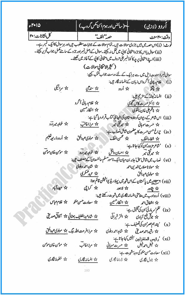 12th-urdu-five-year-paper-2015