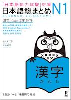 Nihongo Soumatome N1 Kanji  日本語総まとめ N1 漢字