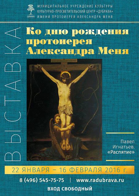 Выставка с новым «Распятием» Павел Игнатьев Сергиев Посад