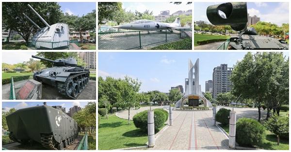 台中北屯|八二三紀念公園|砲戰勝利紀念碑|和平鐘|展示保衛台海的三軍裝備