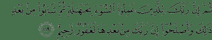 Surat An Nahl Ayat 119