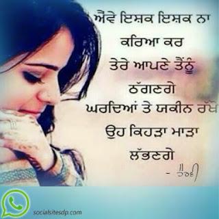 Punjabi dp for whatsapp