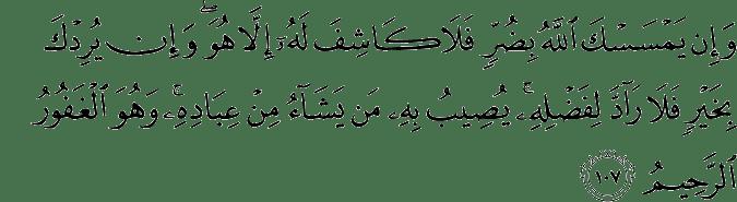 Surat Yunus Ayat 107