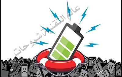 نصائح-مدهشة-للحفاظ-على-شحن-بطارية-battery-للهاتف