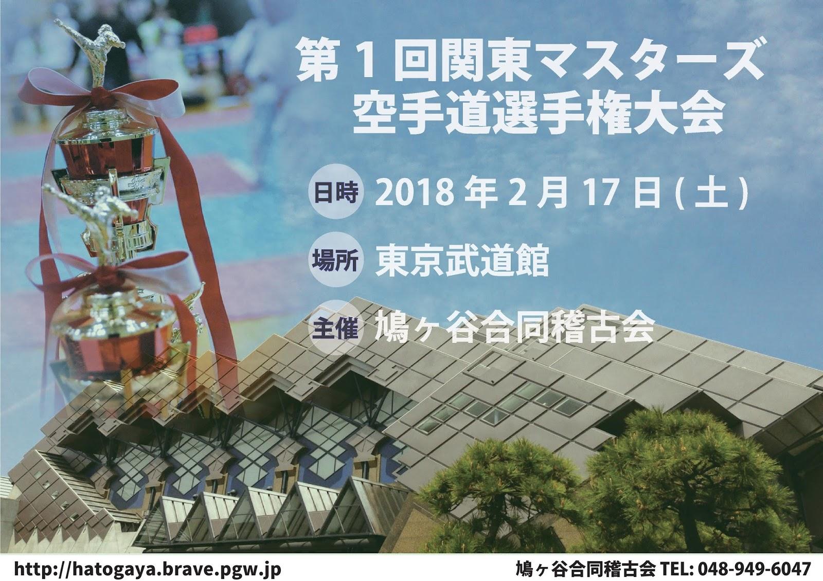 第1回関東マスターズ空手道選手権大会