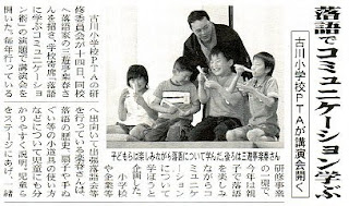 三遊亭楽春の「落語に学ぶコミュニケーション術」の講演が好評で新聞に掲載されました。