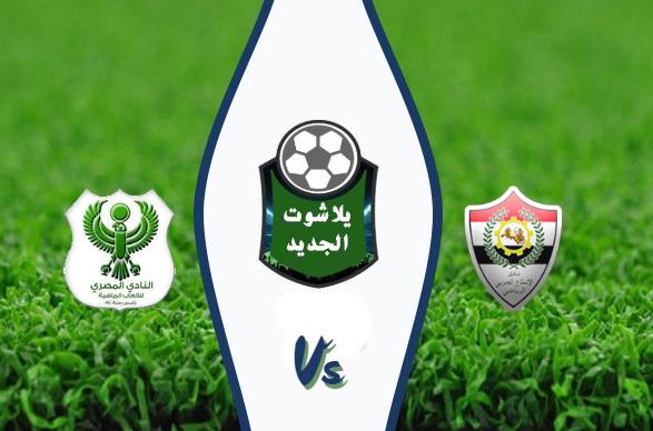 نتيجة مباراة المصري والإنتاج الحربي اليوم بتاريخ 2020/01/07 الدوري المصري