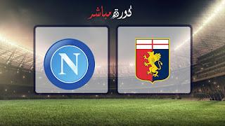 مشاهدة مباراة نابولي وجنوى بث مباشر 07-04-2019 الدوري الايطالي