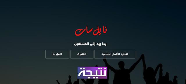 تردد قناة ناشونال جيوجرافيك ابو ظبي اتش دى  AD Nat Geo HD نايل سات 2018