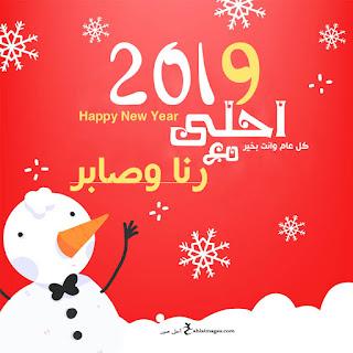 2019 احلى مع رنا وصابر