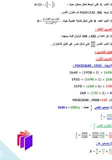 دروس تمارين محلولة الرياضيات للرابعة PGCD.png