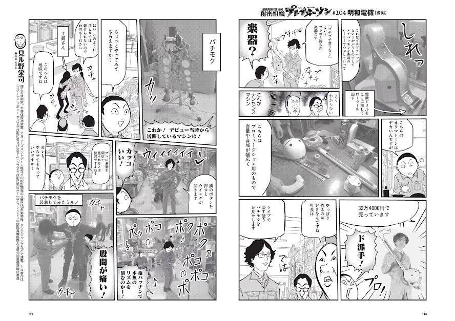[Weekly Playboy] 2020 No.24 石田桃香 大島涼花 高橋かの 久間田琳加 川村那月 他