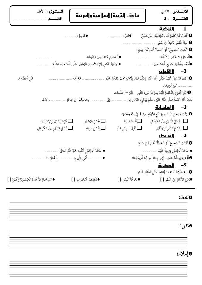 المستوى الثالث:فرض التربية الإسلامية للمرحلة الثالثة النموذج 2