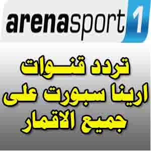 تردد قنوات ارينا سبورت arena sport على جميع الاقمار