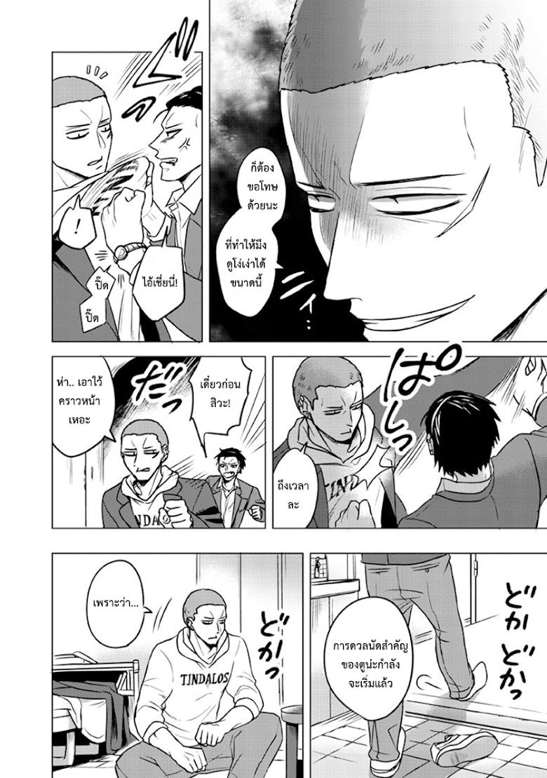 Super Heroine Boy - หน้า 2
