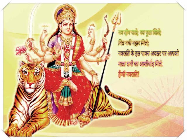 Happy Navratri Shayari ,Navratri WhatsApp Shayari,Jai Mata Di Shayari Hindi,Navratri status Hindi/English,Navratri Image Shayari,Navratri Wishes quotes.
