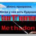 Наркотик метадон - опаснейший синтетический наркотик