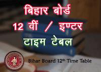 bihar board 12th time table 2019 biharboardonline.bihar.gov.in