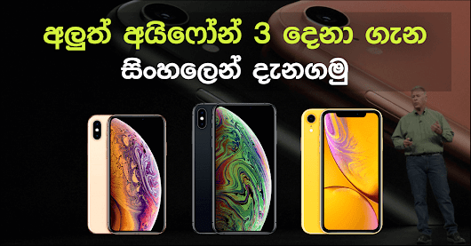iPhone XS, iPhone XS Max, iPhone XR Sinhala Review