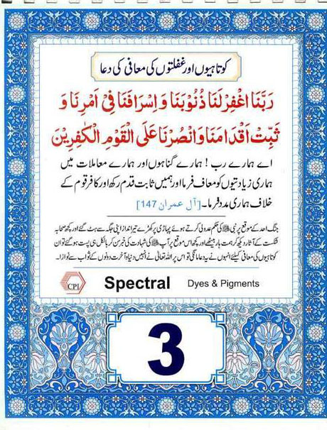 Urdu Islamic Books Quran Forum Islamic Duain 01