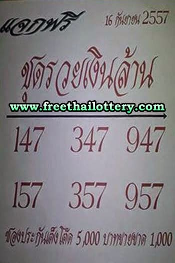 Thai lotto Possible Direct Set 16-09-2014